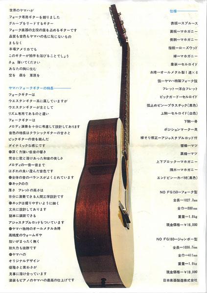 Chronology - Yamaha - United States